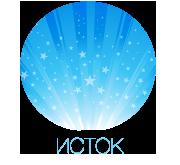 """студия """"ИСТОК"""""""